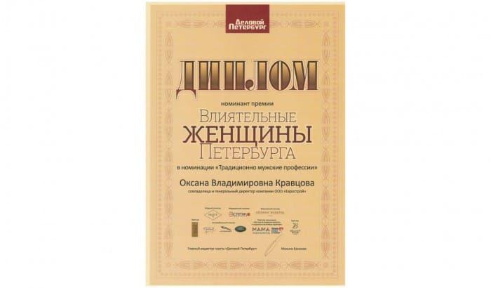 Генеральный директор компании «Еврострой» Оксана Кравцова вошла в список самых влиятельных женщин Санкт-Петербурга.